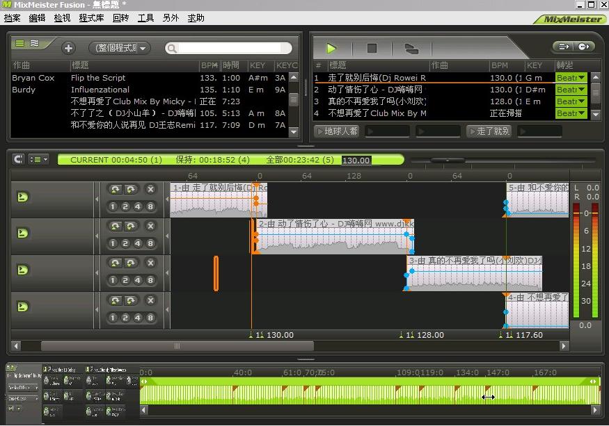 【串烧制作软件】MixMeister.Fusion.7.3.5.1