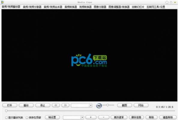 音频/视频播放剪切合并器(Media Cope)4.1中文版