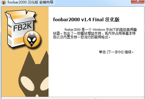 Foobar2000 v1.4 汉化版