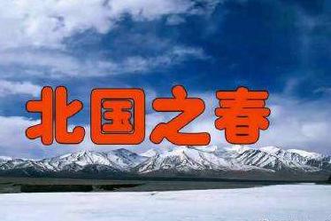日本歌曲北国之春
