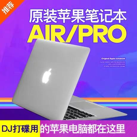 DJ打碟苹果电脑 送一万首DJ歌库 软件 下单送DJ耳机