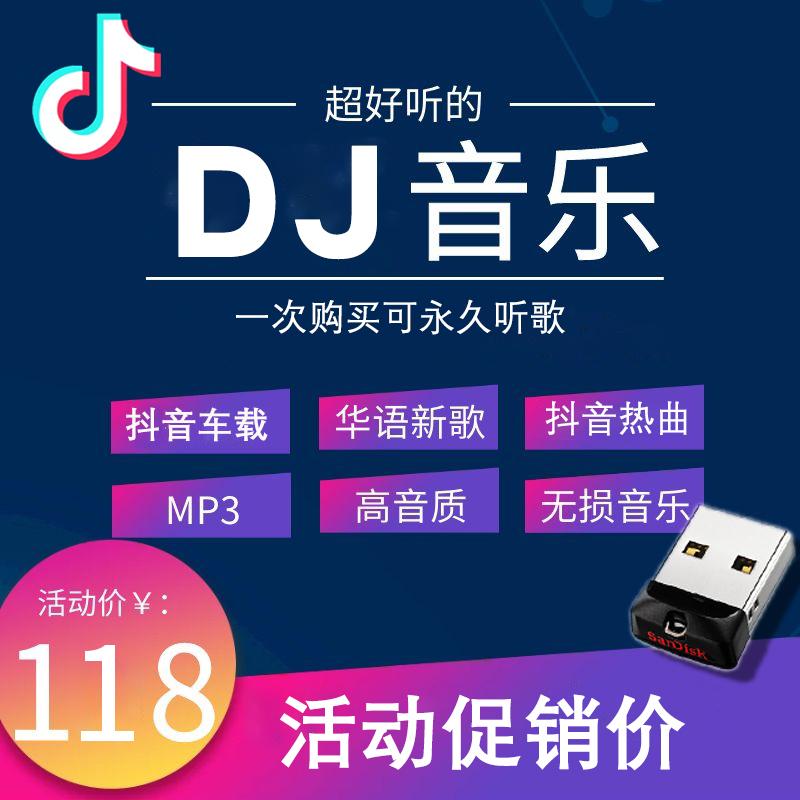 2020年抖音最火最新神曲洗脑MP3/MP4车载U盘套餐