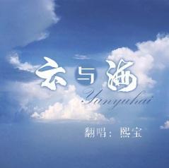 云与海dj版