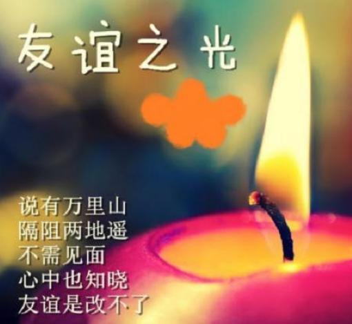 友谊之光粤语原唱