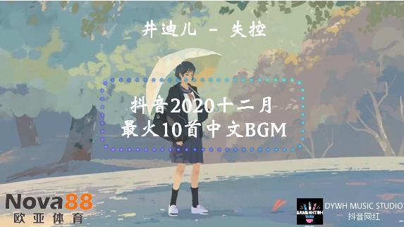 抖音必听排行榜-十二月最火中文BGM-是时候来更新歌单了!