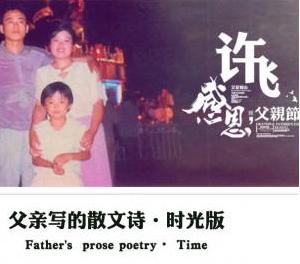 父亲写的散文诗许飞