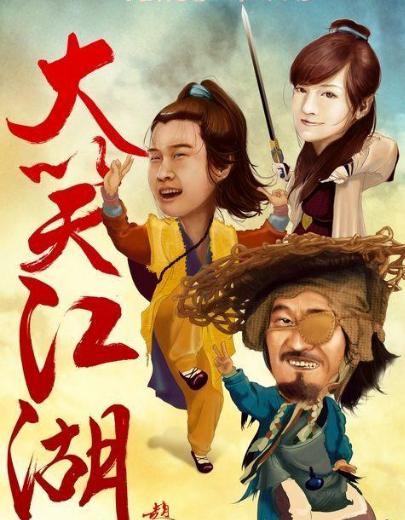 小沈阳大笑江湖dj版