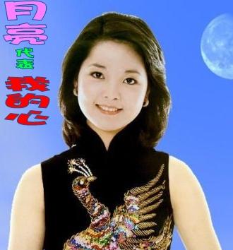 邓丽君月亮代表我的心