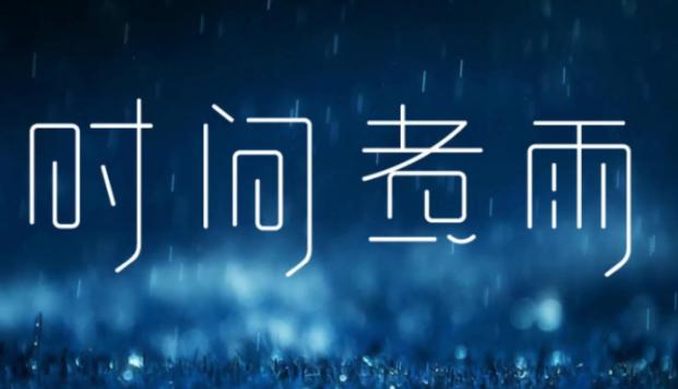 歌曲时间煮雨