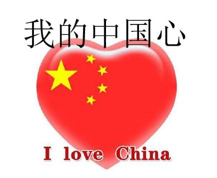 我的中国心歌曲