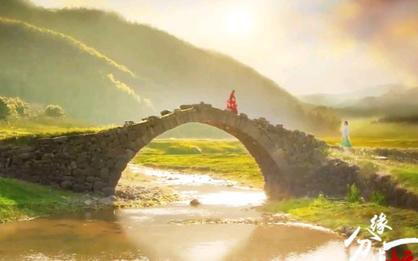歌曲缘分一道桥