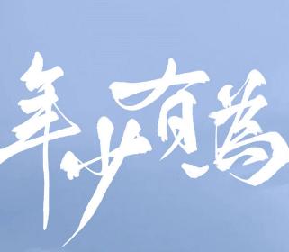 李荣浩年少有为