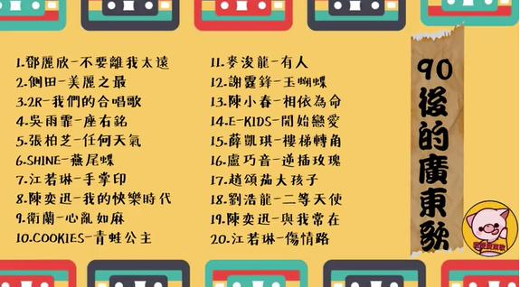 陪着90后成长的粤语收藏夹-越听粤香自选集vol.8