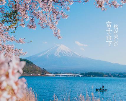 富士山下歌曲