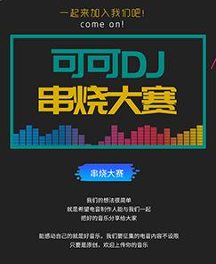 2018年5月可可DJ音乐网音乐制作人串烧大赛
