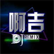 湛江DJ阿吉