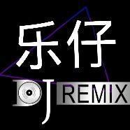 广东DJ乐仔