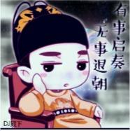 东莞Dj殿下的头像