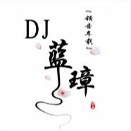 DJ蓝璋的头像