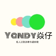 yandy焱仔的头像