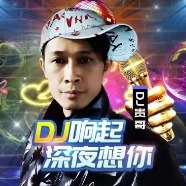增城DJ麦克的头像