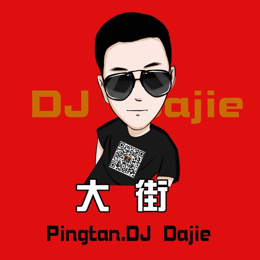 平潭DJ大街的头像