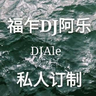 福乍DJ阿乐的头像